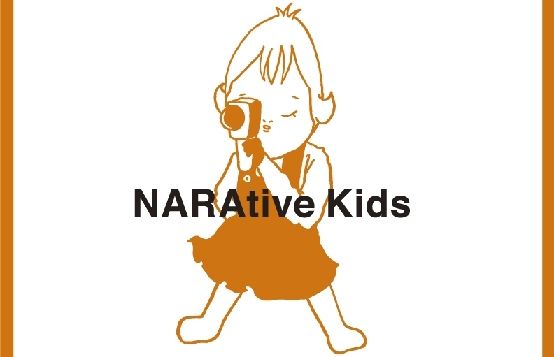 NARAtive Kids(ナラティブ・キッズ)